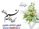 فرا رسیدن سال نو  بر  همگان مبارک باد